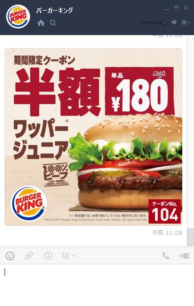 バーガーキングでワッパージュニアが半額セールを実施中。360円⇒180円。