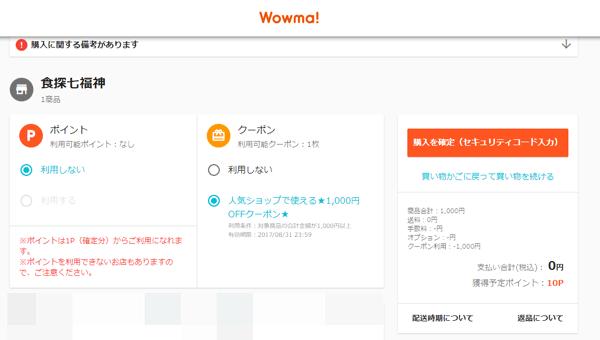 【緊急】Wowma!でクーポン使用で定価1000円のグルメが貰いホーダイ。クレカ登録orSMS認証が必要。~8/31。