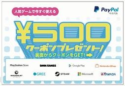 PayPalが東京ゲームショウ2017で500円引きクーポンを配布中。ゲームに使えるぞ。ニンテンドースイッチ向けはネットで配信中。