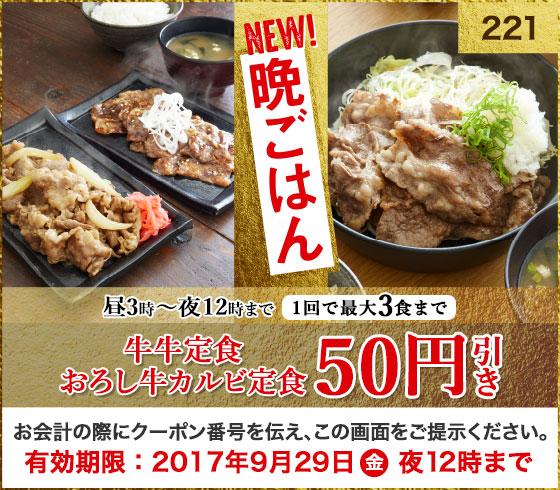 吉野家で牛牛定食とおろし牛カルビ定食が50円引きとなるクーポンを配信中。