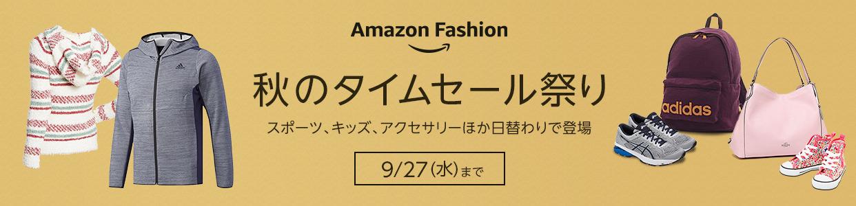 アマゾンファッションで秋のタイムセール祭り。日替わりで有名ブランドの時計やシューズ、財布、ウェア、バッグが投げ売り予定。9/21~9/27。