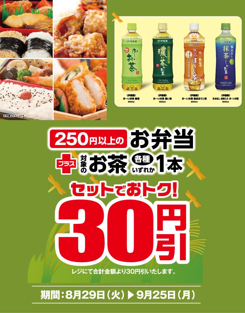 ポプラでお弁当+お茶 セットで30円引キャンペーン。