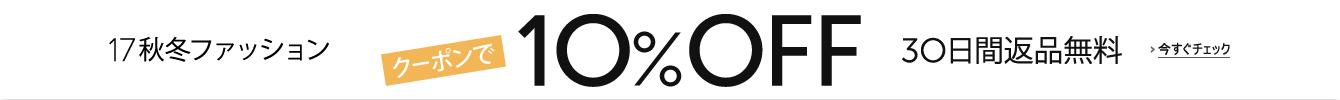 アマゾンで人気ファッションブランドの夏物が10%OFFとなるクーポンを配布中。~9/4。