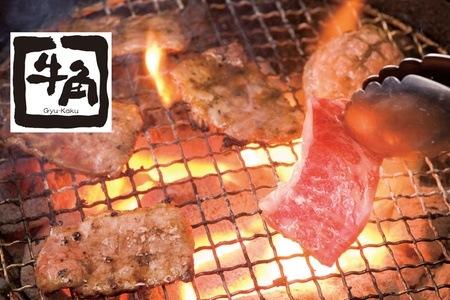 グルーポンの牛角で使える2000円分or4000円分チケットが割安で販売中。大阪・福岡・宮城などで使用可能。首都圏では利用不可。
