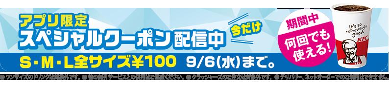 ケンタッキーフライドチキンでドリンクSMLが100円となるクーポンを配信中。~9/9。