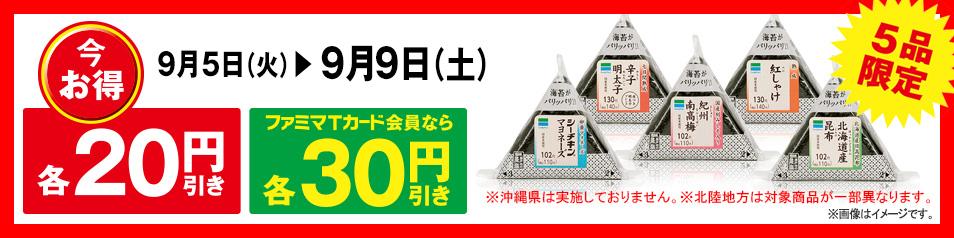 ファミリーマート・サークルKサンクスで5品限定おにぎり20円~30円引きセール。
