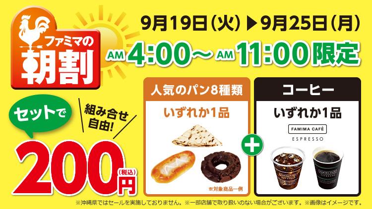 ファミマの朝割で人気パン+コーヒーが200円セール。朝4時~11時限定。