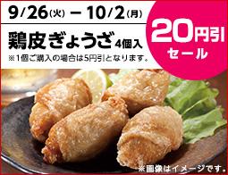 ローソンで鶏皮ぎょうざ4個入が20円引きセール中。