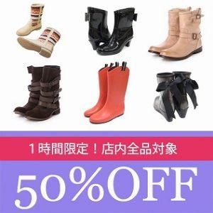 Yahoo!ショッピングで1時間限定、メンズリュックやレディースファッションの「フットワン」が全品半額セールを実施予定。22時~23時。