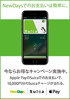 NewDays × Apple PayのSuicaキャンペーンで抽選で1000名に1万円分のSuicaチャージが当たる。~9/30。