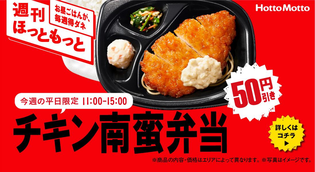 ほっともっとで「チキン南蛮弁当」が50円引きセールを開催中。