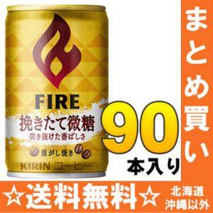 楽天でキリン FIREファイア 挽きたて微糖 155g缶 90本が4,996円⇒2,498円。13時~。