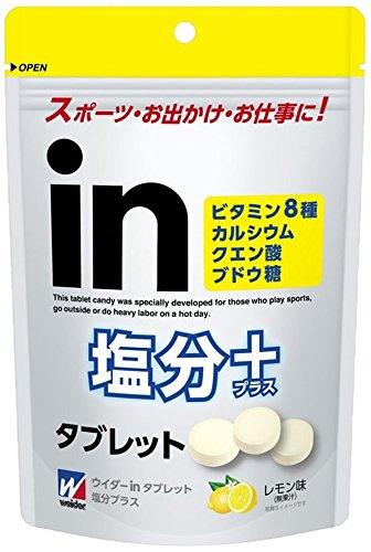 アマゾンで森永製菓 ウイダーinタブレット塩分プラス 80g×6袋が1296円⇒580円、1袋97円。