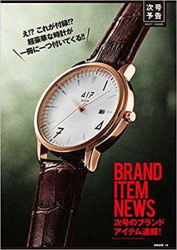 アマゾンで雑誌のsmart(スマート) 2017年11月号を買うと、付録で417 エディフィスのアンティーク風ウォッチが付いてくる。9/23~。