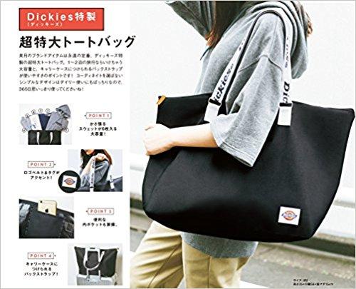 アマゾンで雑誌のmini(ミニ) 2017年11月号を買うと、ディッキーズの特大トートバッグが付いてくる。9/30~。