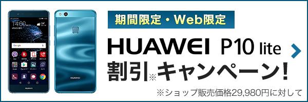楽天モバイルで「HUAWEI P10 lite」が2年縛りで18980円、3年縛りで8980円。