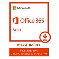 アマゾンでOffice365 Soloが10%OFFとなるクーポンコードを配信中。DSP版でもいいじゃん。