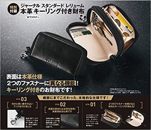 アマゾンで雑誌のMonoMax(モノマックス) 2017年 10 月号を買うと「ジャーナル スタンダード レリュームの本革Wファスナーキーリング付き財布」がついてくる。9/8~。