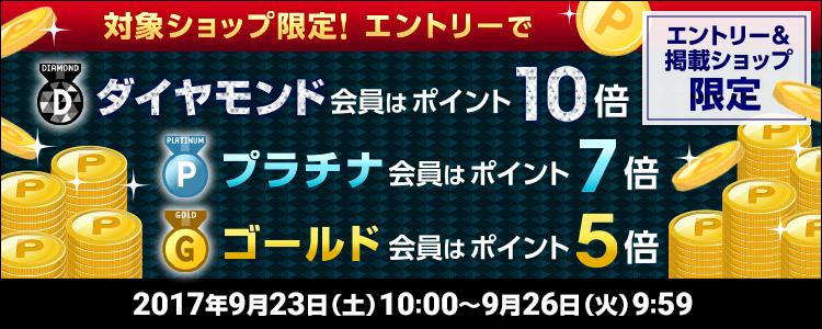 楽天で対象ショップ限定、ダイヤモンド会員最大10倍。JR東日本、リンナイ、DHC、酒のビックボス、ドリンク屋、吉野家、ベイシアなど。~9/26 10時。