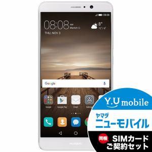 ヤマダでHuawei Mate 9が52000円から投げ売りへ。コスパ良すぎ。