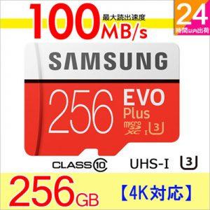Qoo10でmicroSDXCカード 256GB Samsung EVO Plus EVO+ 読出速度100MB/s 書込速度90MB/sが12982円、価格コム最安値。