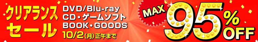 【新規300円OFFクーポン】TSUTAYAでDVD/Blu-ray/CD/ゲームソフト/本/雑貨が最大95%OFFセールを開催中。~10/2 12時。