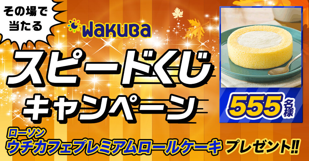 WaKuBaでローソンウチカフェプレミアムロールケーキが抽選で555名にその場で当たる。~9/30。