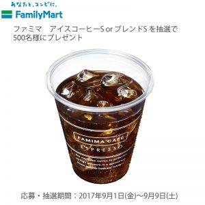 KouriiでファミリーマートコーヒーSが抽選で500名に当たる。~9/9。