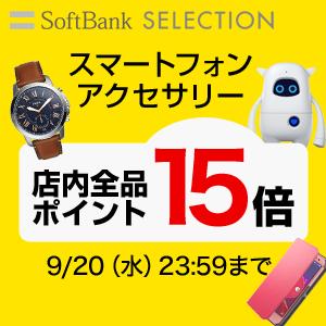 Yahoo!ショッピングのソフトバンクセレクションでポイント15倍セールを実施中。~9/20。<