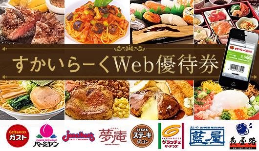 【終了】クーポンサイトのLUXAで「すかいらーくご優待券5000円分」が4750円で販売中。