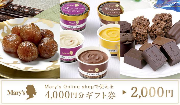 LUXAでメリーチョコレートで使える4000円分割引クーポンが2000円で販売中。新規限定1000円