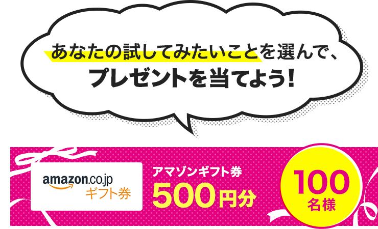 Try UQ mobileでアンケートに答えると、アマゾンギフト券500円分が100名に当たる。~9/22。