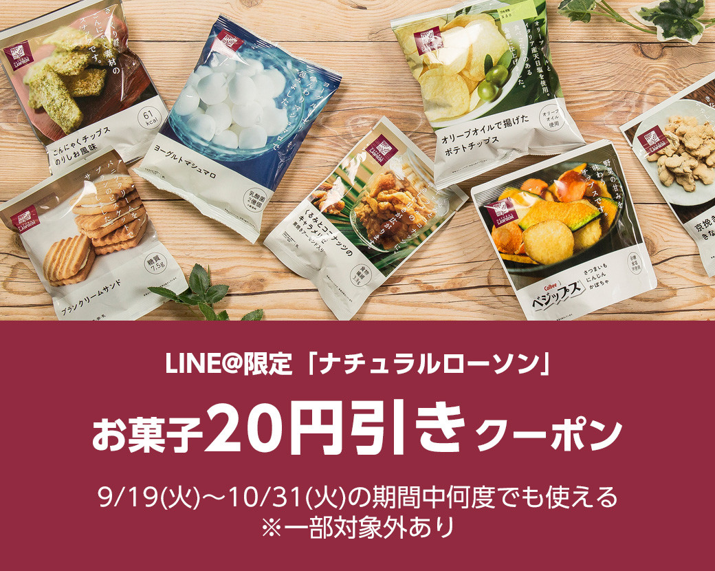 LINEでナチュラルローソンの20円引きお菓子クーポンがもれなく貰える。東京神奈川限定。9/19~10/31。