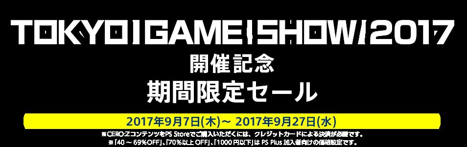 東京ゲームショウでアサシンクリードやバイオハザード、EVOLVESなどが1000円or40%以上セール。~9/27。