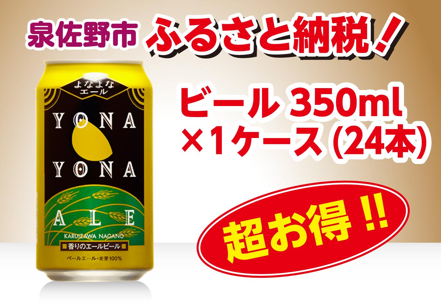 楽天ふるさと納税で大阪府泉佐野市に1万円寄付すると、よなよなエール 350ml×24本がもれなく貰える。高還元率60%。
