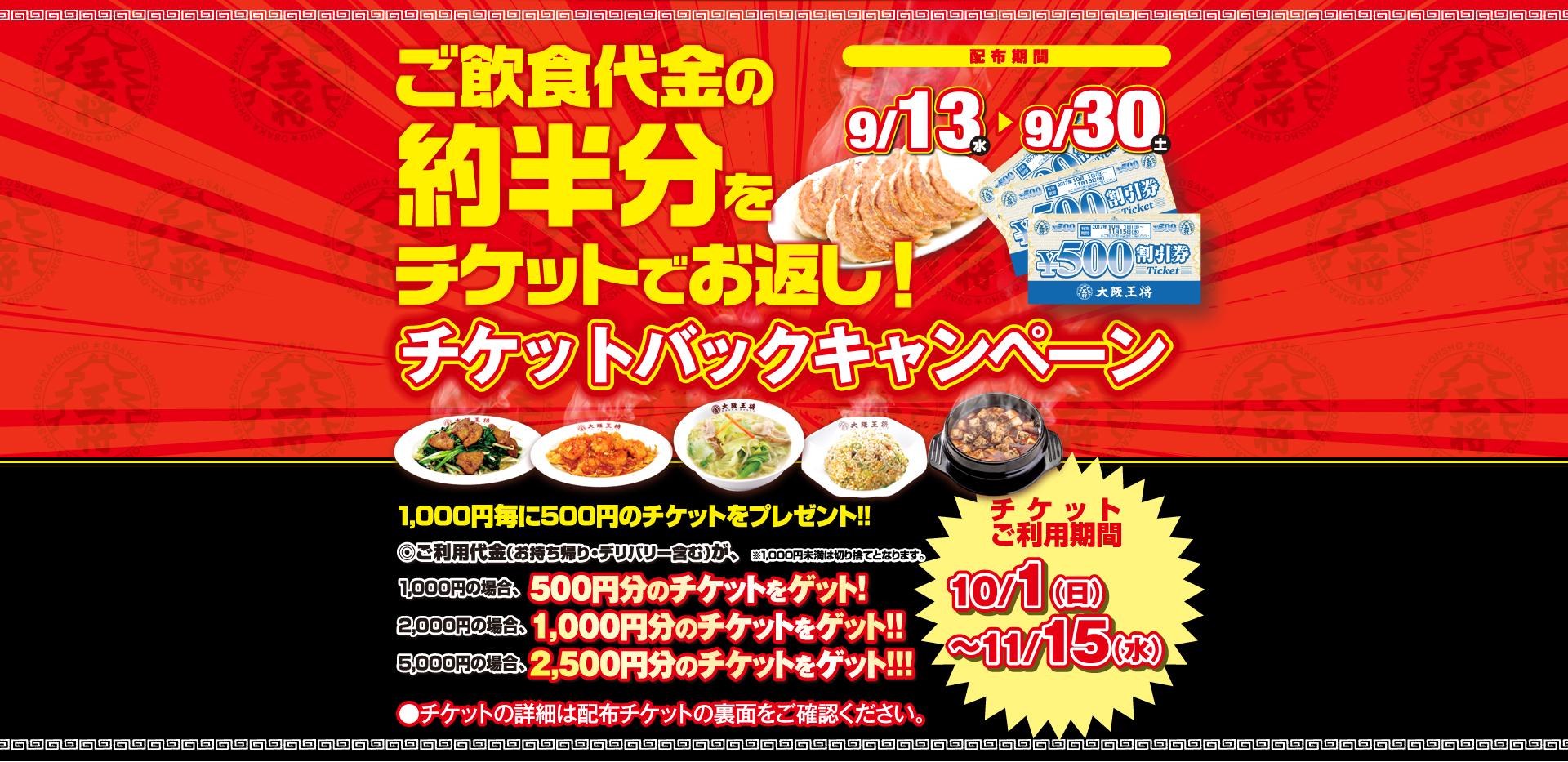 大阪王将で中四国・九州エリア全店舗で食べた額の半額がチケットで返ってくる。10/1~11/15。
