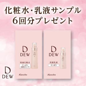 """プレモノで新ブランド「DEW」誕生記念で""""化粧水・乳液サンプルセット6回分""""が抽選で10,000名に当たる。~10/15 12時。"""
