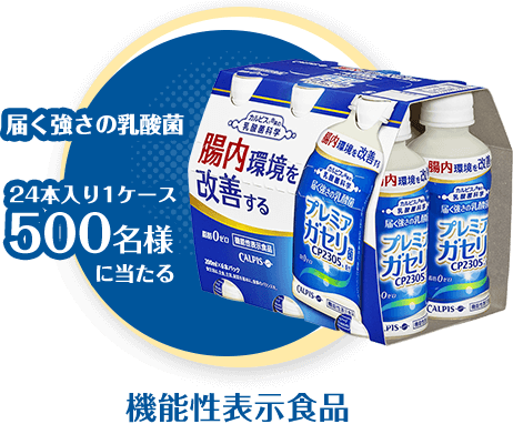 カルピス 守る働く乳酸菌 L-92 200ml、届く強さの乳酸菌 プレミアガセリ菌CP2305、合計12本が抽選で1000名に当たる。