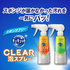 プレモノのキュキュット CLEAR泡スプレー 無香性が抽選で6000名に当たる。