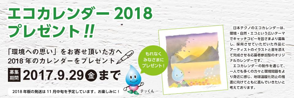 日本テクノのエコカレンダー2018がもれなく貰える。~9/29。