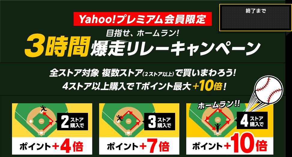 【3時間限定】Yahoo!ショッピングでプレミアム会員限定、2ストアで4倍、3ストアで7倍、4ストアで10倍。~21時。