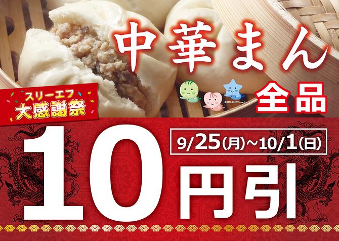 スリーエフで中華まん全品10円引きセールを実施中。
