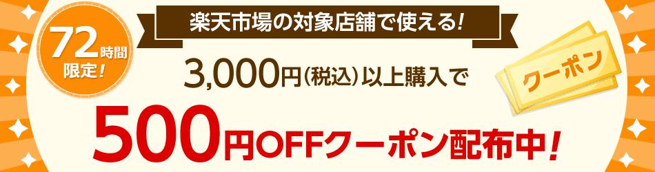 楽天の松屋や吉野家、靴のASBeeなど対象店舗で使える3000円以上500円OFFクーポンを配信中。