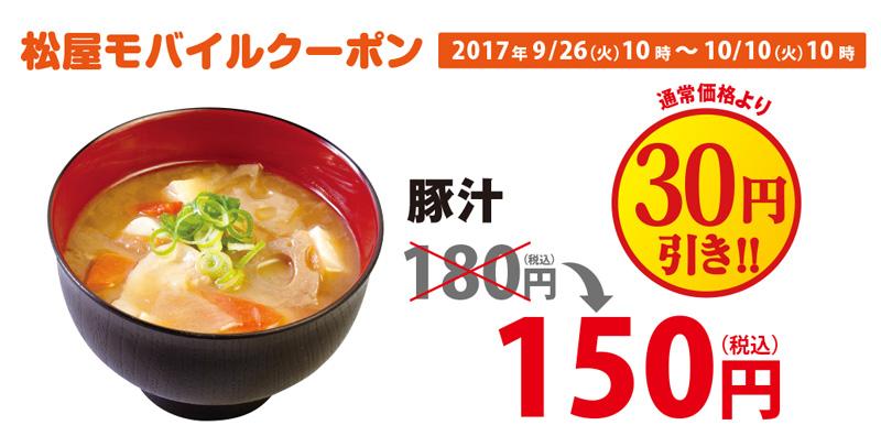 松屋で豚汁が180円⇒150円となる30円引きとなるクーポンを配信中。