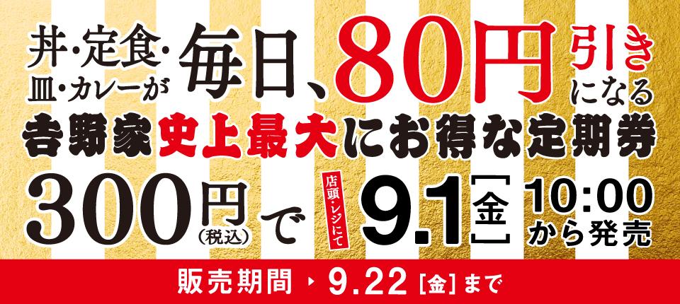 吉野家で丼・定食・皿・カレーが毎日80円引きになる「はしご定期券」が300円で販売予定。9/1 10時~。