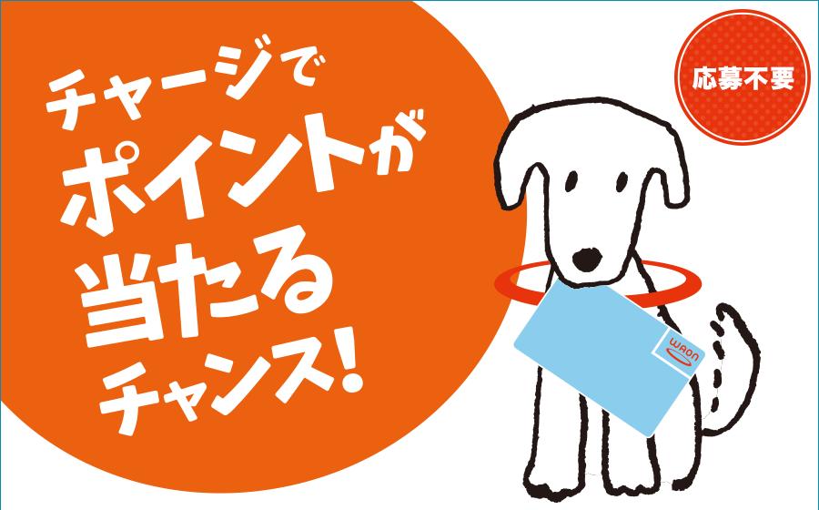 WAONを3000円以上チャージすると、抽選で2000名に1000WAONポイントが当たる。