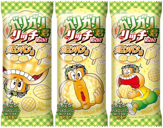 JR桜木町駅前でガリガリ君リッチメロンパン味が2000名に配布予定。9/7 11時~14時。