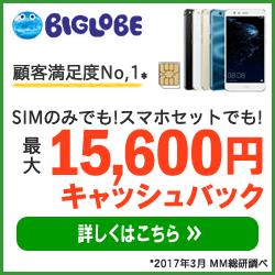 BIGLOBE SIMで最大2万円キャッシュバックキャンペーンを開催中。Huawei P10、P10lite、nova lite、VAIO Phone A、Zenfone3も取扱あり。