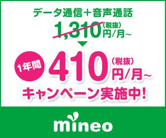 MVNOのmineoで音声通話SIMが月410円で維持できる「もうすぐ100万回線」キャンペーンを開始。6ヶ月900円引き、音声も違約金なし、アマゾンギフト券も貰える。