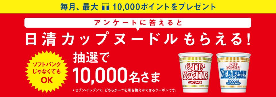 ソフトバンクショップに行くと抽選で1万名に「日清食品 カップヌードルクーポン」が当たる。~9/30。